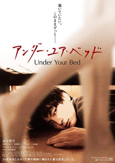 我在你床下 アンダー・ユア・ベッド (2019)