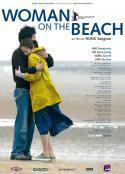 海边的女人