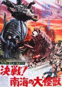 杰索拉·加尼美·卡美巴 决战!南海的大怪兽