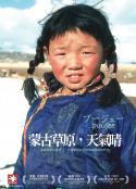 蒙古草原,天气晴